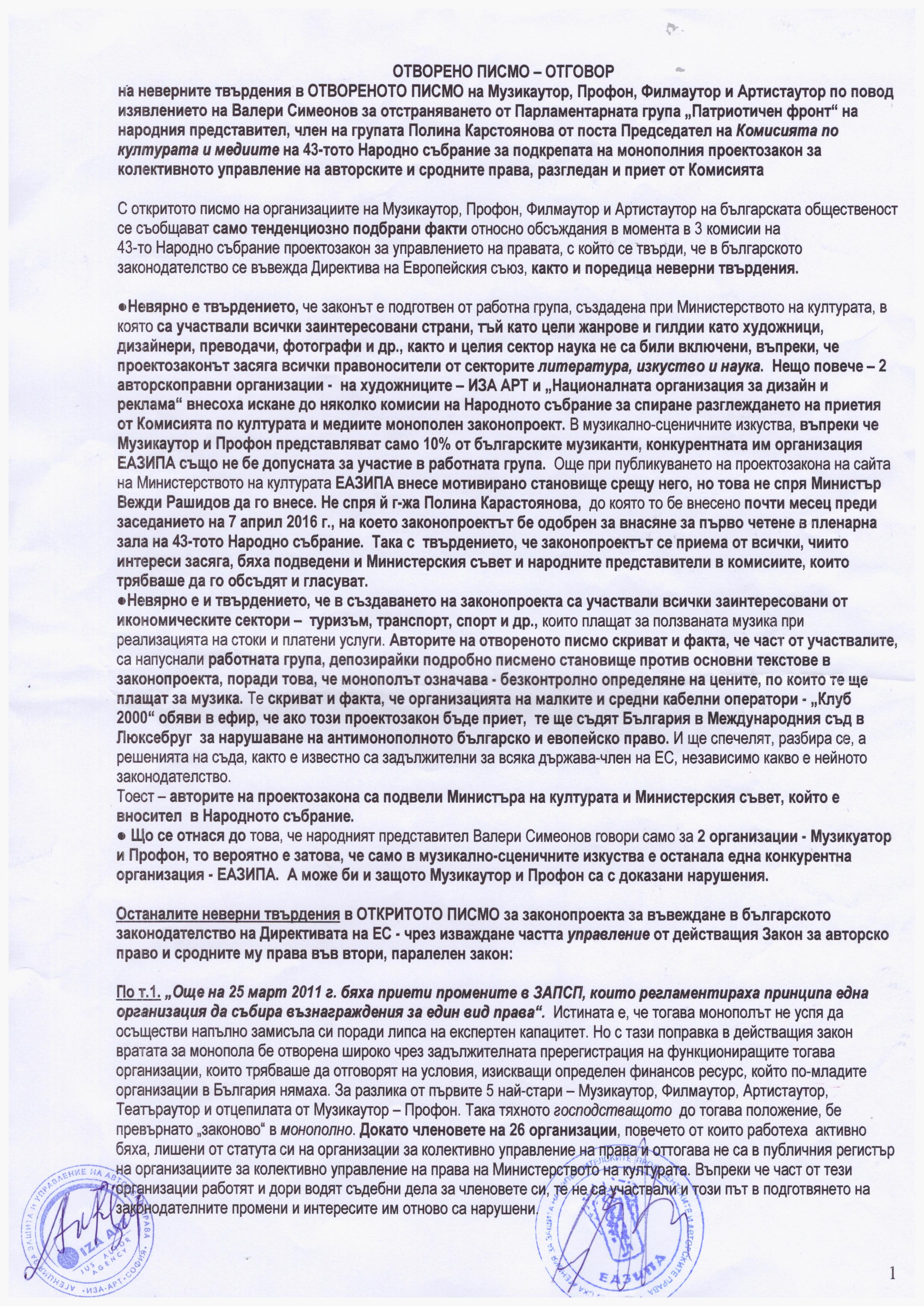 Отворено писмо стр.1