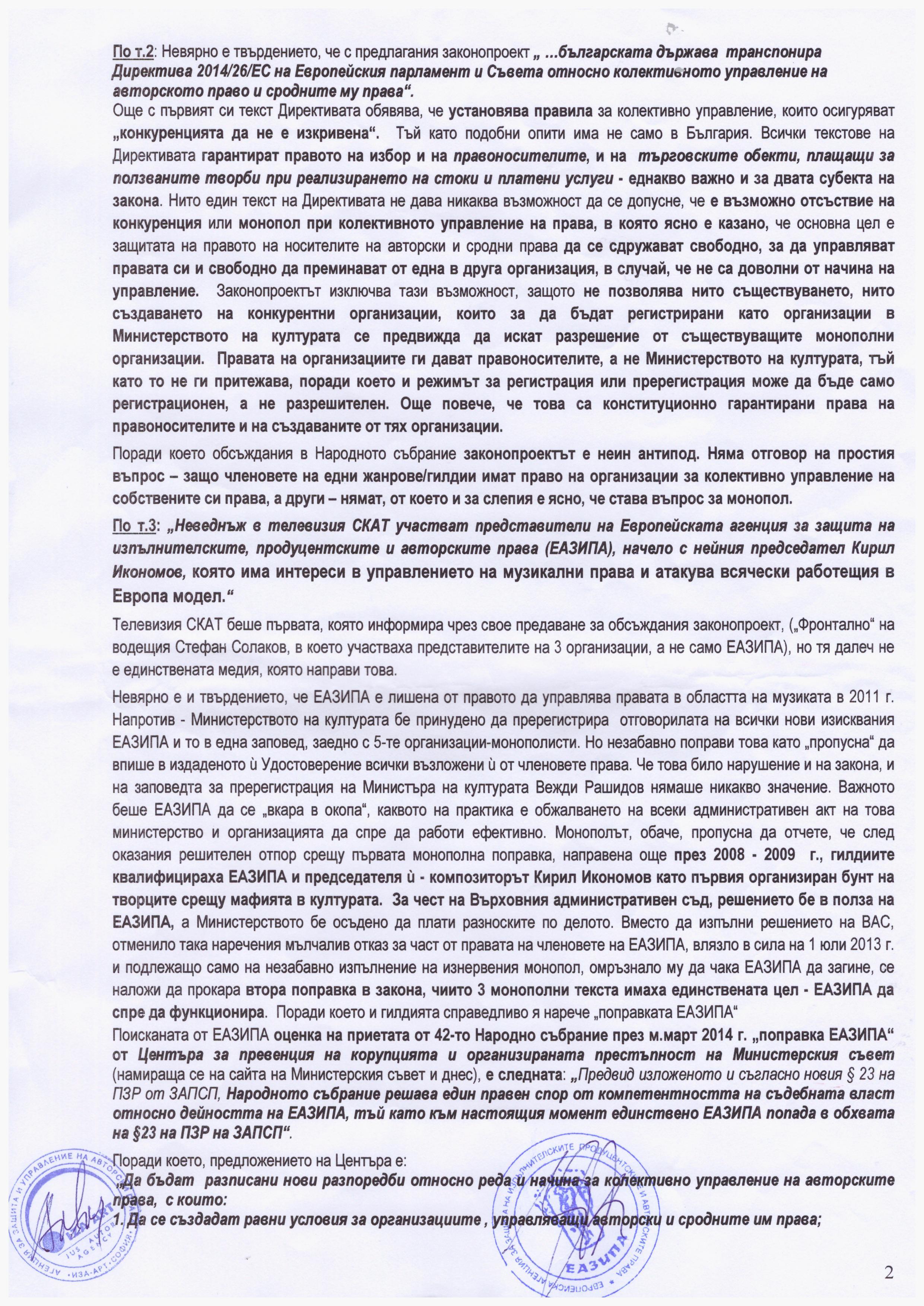 Отворено писмо стр.2